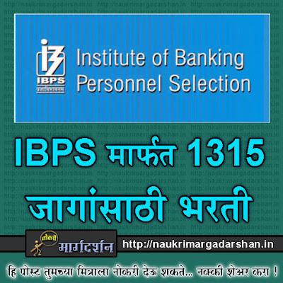 ibps vacancies, ibps, ibps banking, banking jobs