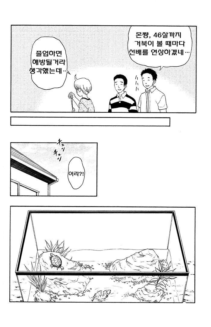 유가미 군에게는 친구가 없다 13화의 23번째 이미지, 표시되지않는다면 오류제보부탁드려요!