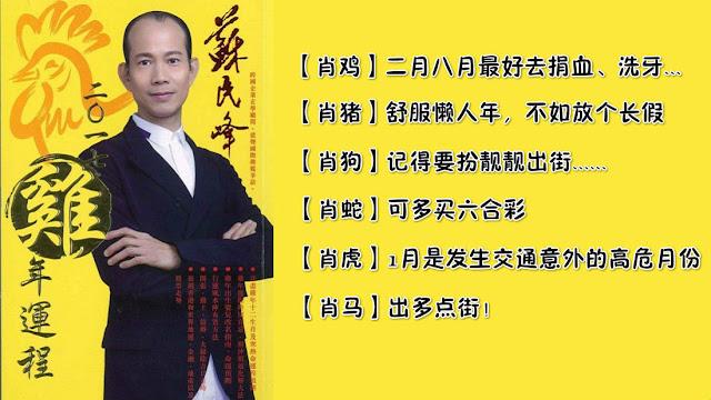 蘇民峰 2017 雞年運程率先看!