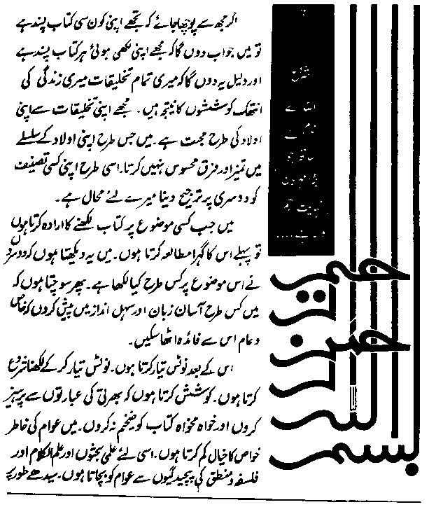 Khatoon E Jannat Book