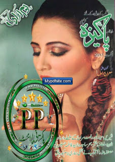 Pakeeza Digest August 2017