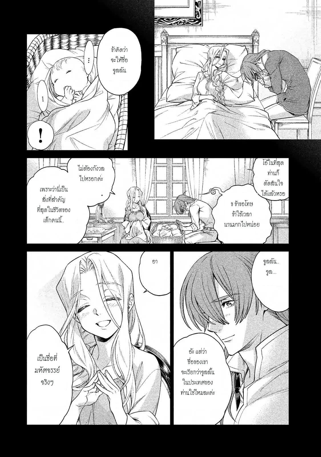 อ่านการ์ตูน Henkyou no Roukishi - Bard Loen ตอนที่ 11 หน้าที่ 18