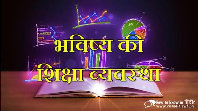 Future Education System in Hindi. भविष्य की शिक्षा व्यवस्था कैसी होगी? (Future Education System)