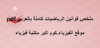 تحميل ملخص قوانين الرياضيات كاملة بالعربي والانجليزي pdf