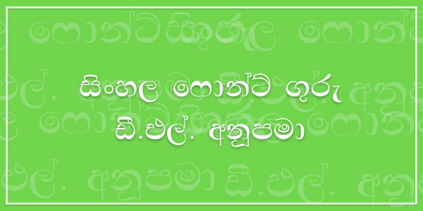 Download Best Sinhala Fonts For Letters