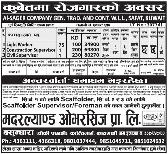 Jobs in Kuwait for Nepali, Salary Rs 80,270 - TEEK RC