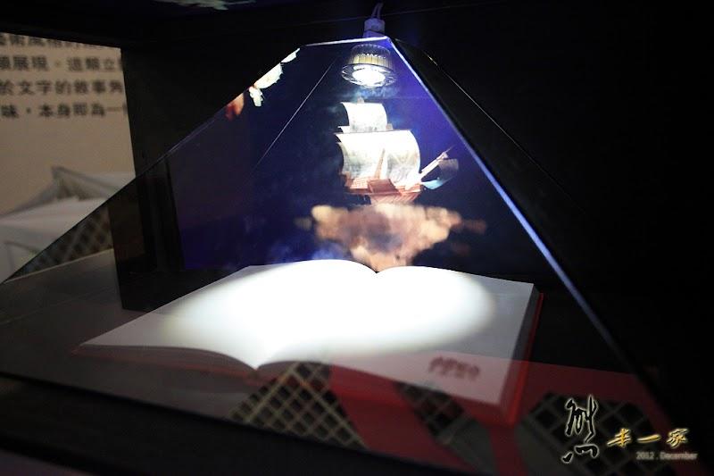 高雄國立科學工藝博物館 過年親子好去處 立體書展覽 科學活動與展覽 3D影像視覺體驗