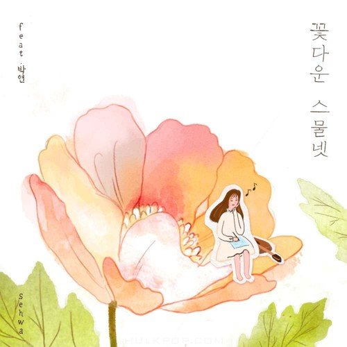 Sehwa – 두번째 꽃 – Single