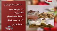 برنامج المطبخ مع يسري خميس حلقة الأربعاء 12-4-2017
