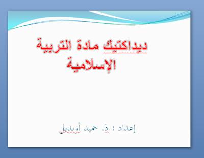 ديداكتيك مادة التربية الاسلامية