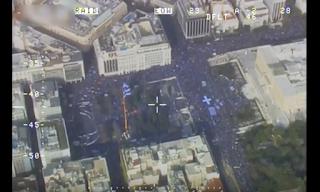 Συλλαλητήριο Αθήνα: Εντυπωσιακά πλάνα από το ελικόπτερο της ΕΛ.ΑΣ