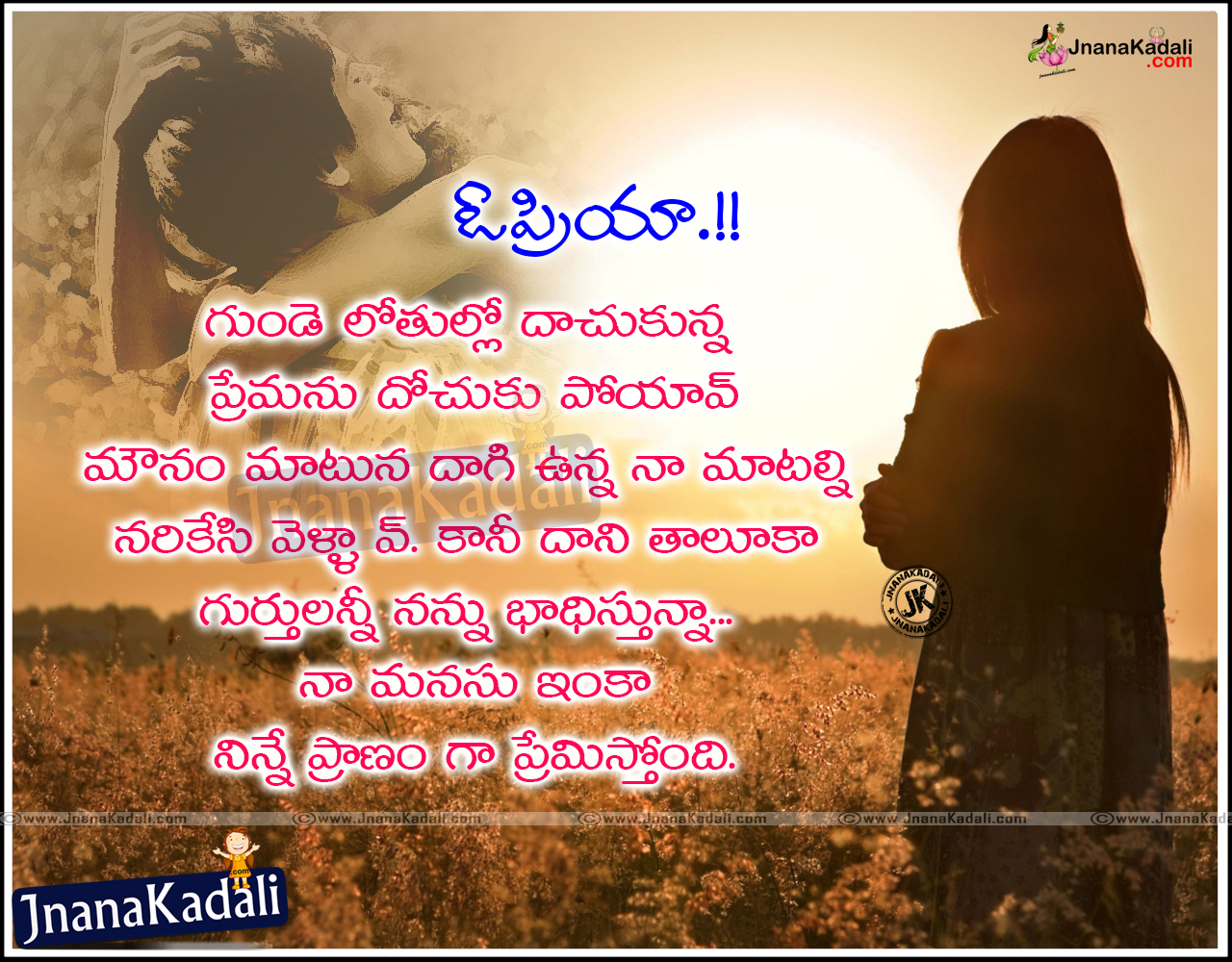 Love Kavithalu Wallpapers : Alone Quotes in Telugu Telugu Quotes for Facebook cover ...