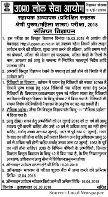 UPPSC Sahayak Adhyapak Jobs Notification 2018 Total Posts 10768