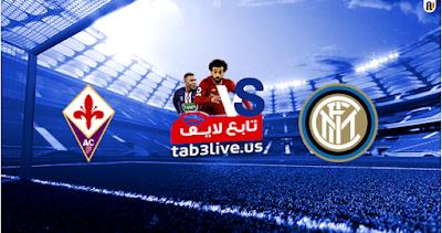 مشاهدة مباراة انتر ميلان وفيورنتينا بث مباشر بتاريخ 22-07-2020 الدوري الايطالي