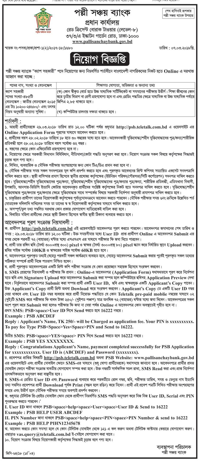 Palli Sanchay Bank (PSB) Cash Assistant Recruitment Circular 2018