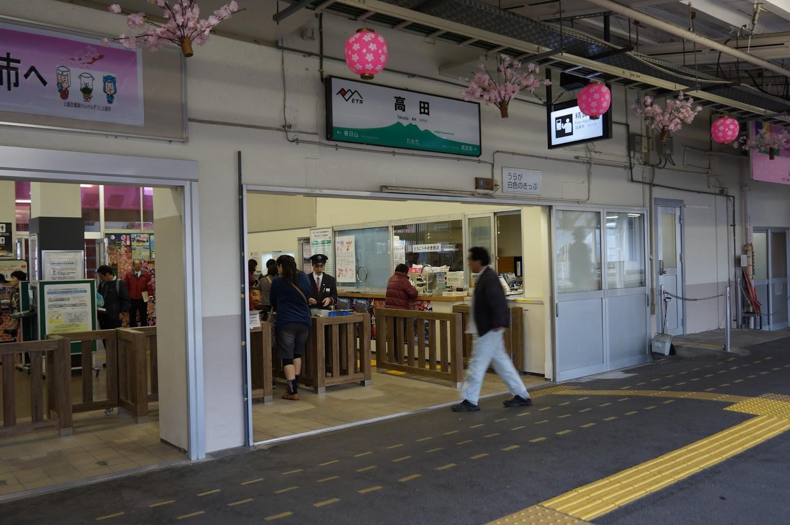 えちごトキめき鉄道高田駅の改札