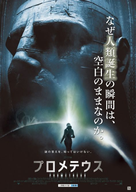 Prometheus Trailer: Prometheus Movie Poster