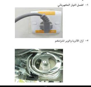 صيانة ماكينة الحياكة العادية