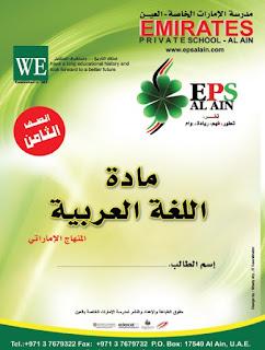 أوراق عمل الفصل الثاني في اللغة العربية للصف الثامن