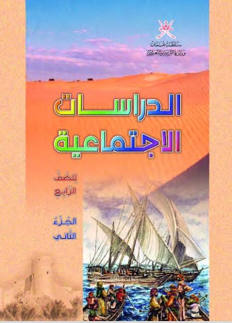 كتاب الدراسات الاجتماعية للصف الرابع