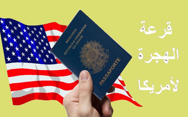 الهجرة الى امريكا,نتيجة الهجرة الى امريكا,نتيجة قرعة امريكا 2021,نتائج قرعة الهجرة الى امريكا 2021,القرعة الأمريكية 2021,قرعة امريكا,التقديم على قرعة الهجرة,الهجرة لامريكا,نتيجة الهجرة لامريكا,نتائج قرعة امريكا 2021,نتائج القرعة الأمريكية 2021,نتائج قرعة امريكا 2021 المغرب,نتائج قرعة امريكا 2021 بالمغرب,الهجرة الى امريكا شروط اللوتري,إيقاف نتائج قرعة امريكا 2021,نتيجة الهجرة العشوائية لأمريكا,موقع نتيجة القرعة العشوائية ل امريكا,قرعة أمريكا,نتيجة القرعة العشوائية لامريكا,موعد قرعة أمريكا 2021