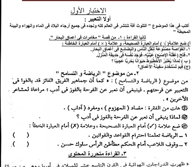 المراجعة النهائية في اللغة العربية للصف الخامس الابتدائي ترم ثاني