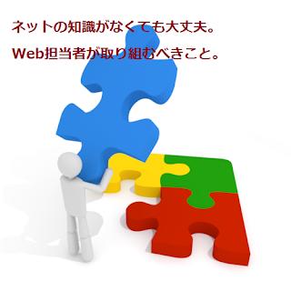 ネットの知識がなくても大丈夫。Web担当者が取り組むべきこと。