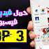 تحميل اي فيديو من الفيس بوك - مشاركة تطبيقاتك و تطبيقات أندرويد خرافية 2018