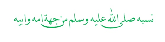 Nasab Nabi Muhammad SAW Dari Ibu Dan Ayah