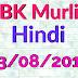 BK murli today 23/08/2018 (Hindi) Brahma Kumaris Murli प्रातः मुरली Om Shanti.Shiv baba ke Mahavakya