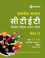 http://www.amazon.in/Kendriya-Shikshak-Patrata-Pariksha-Paper-II/dp/9385873547/?tag=wwwcareergu0c-21
