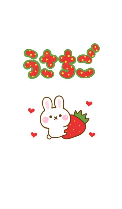 Rabbit Strawberry simple