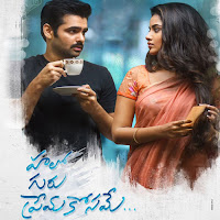 Hello Guru Prema Kosame Audio Songs