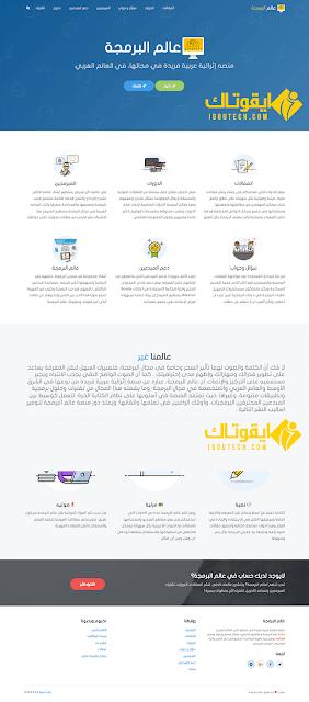 Site 3alam IGOUTECH