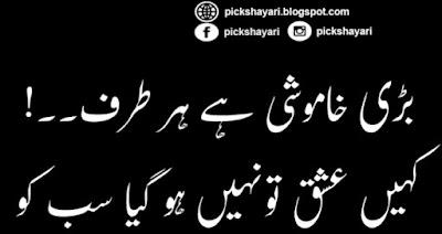 Deep Poetry