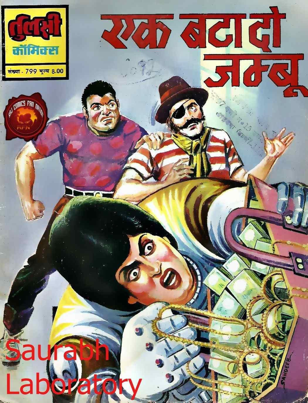 Jambu Comics | Indian comic con