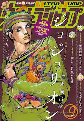 月刊ウルトラジャンプ 2017年09月号 raw zip dl