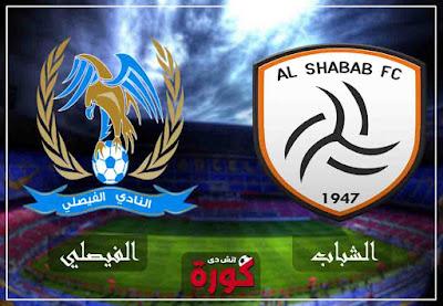 بث مباشر مباراة  الشباب والفيصلي اليوم