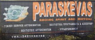 www.facebook.com/Paraskevas-765792600153028