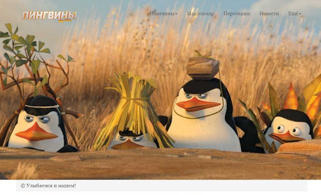 Пингвины Мадагаскара - мультсериал