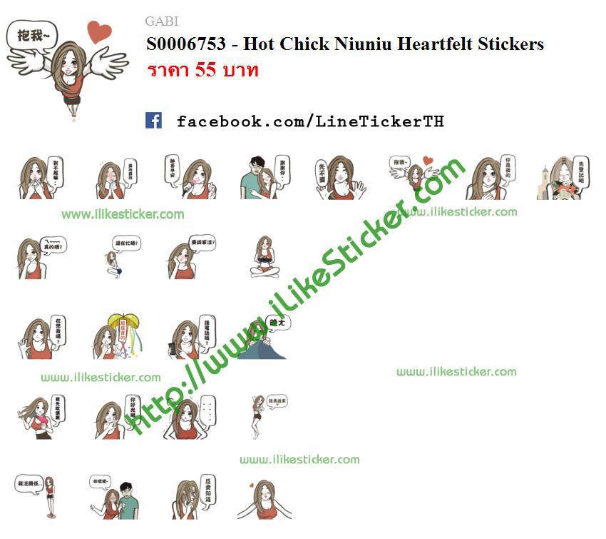 Hot Chick Niuniu Heartfelt Stickers