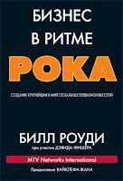 книга Билла Роуди «БИЗНЕС В РИТМЕ РОКА: создание крупнейших в мире глобальных телевизионных сетей»