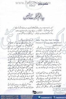 Yeh zakham khanjar ke nahin by Farzana Agha Online Reading