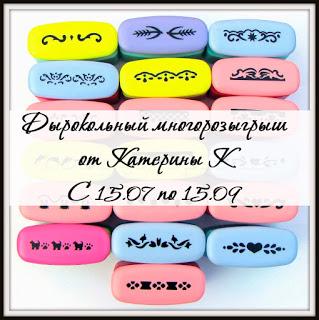 http://skraper-blog.blogspot.ru/2016/07/dyrokolnyj-mnogorozygrysh.html