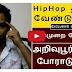 HipHop Tamiza Request to Protesters  - Save Jallikattu | TAMIL NEWS