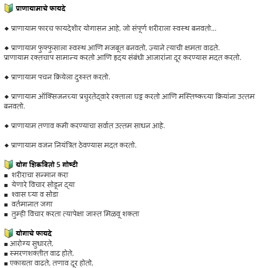 Yoga Day Information in Marathi