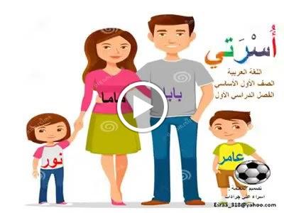 21113797 1844396522541390 7883144422899056640 n - مراجعة بداية السنة الثانية لغة عربية