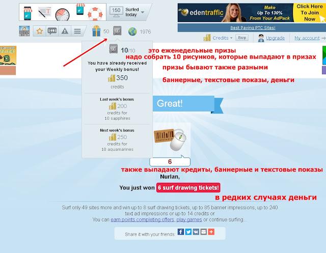 EasyHits4U - бесплатная реклама и трафик на сайты