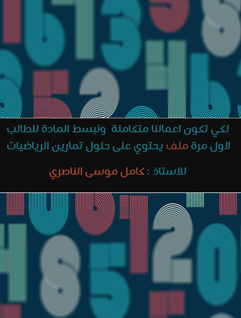 حلول تمارين الرياضيات السادس العلمي للاستاذ الكبيركامل موسى الناصري
