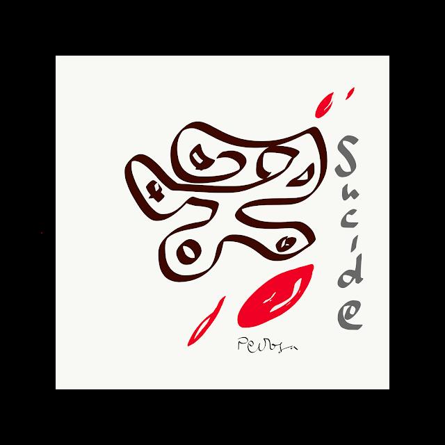 ၿငိမ္းေဝ(ကဗ်ာ့အိုးေဝ) – Suicide